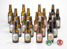【ふるさと納税】大山Gビール飲み比べ20本セットF(大山ブランド会)/クラフトビール