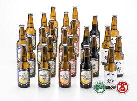 【ふるさと納税】大山Gビール飲み比べ24本セットF(大山ブランド会)/クラフトビール