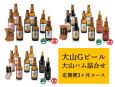 大山Gビール・大山ハム詰合せF【定期便3回コース】