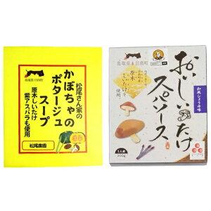 【ふるさと納税】松尾農園のおいしいレトルト8箱セット 【惣菜・インスタント・ソース・スープ・詰め合わせ】