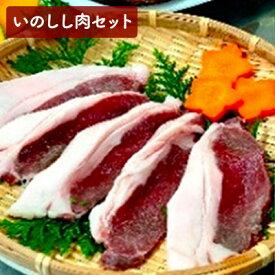 【ふるさと納税】日南町産いのしし肉セット 【お肉・猪肉・ジビエ】