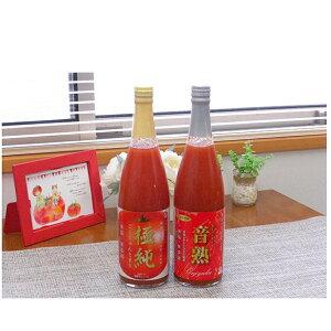 【ふるさと納税】星降る里日南町 完熟トマトジュース2種 2本セット 【果汁飲料・野菜飲料・トマトジュース・果実飲料・ジュース・飲料・ドリンク】