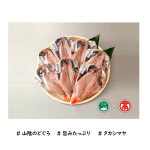 【ふるさと納税】日本海西部産 開きのどぐろ干物7枚(大山ブランド会)大きめ180gサイズです ノドグロ 高島屋 タカシマヤ 0295.35-N3