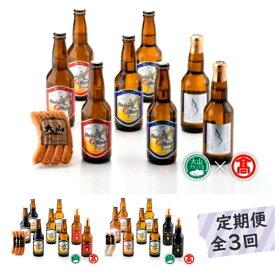 【ふるさと納税】定期便〈大山Gビール・大山ハム頒布会コース〉大山Gビール・大山ハム詰合せF 全3回お届け 高島屋 タカシマヤ クラフトビール 地ビール 0330.55-X7