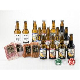 【ふるさと納税】大山Gビール・大山ハム詰合せF 14本(大山ブランド会)高島屋 タカシマヤ クラフトビール 地ビール 35-X3
