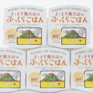 【ふるさと納税】奥大山のふっくらごはん7個(レトルトパックご飯)特別栽培米コシヒカリ 防災備蓄 0223
