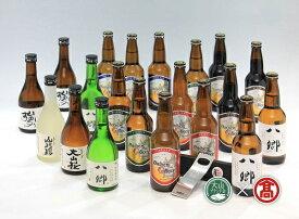 大山Gビール・地酒セット オリジナル栓抜き付き(大山ブランド会)高島屋 45-X9 0559
