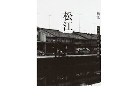 【ふるさと納税】写真集「松江」 写真厳選 1960年前後8年間収録 松江の姿 《20020-45》