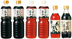 【ふるさと納税】普段使いセット 醤油 こいくち うすくち だし醤油 甘露醤油 松江 《20010-42》