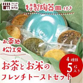 【ふるさと納税】特製陶器皿付き お茶 と お米 のフレンチトースト  5枚セット 温めるだけ 簡単 《20015-11》