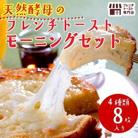 【ふるさと納税】天然酵母 パン の フレンチトースト モーニングセット 8枚 《21010-39》