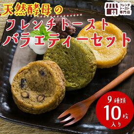 【ふるさと納税】天然酵母 パン の フレンチトースト バラエティーセット 10枚 《21010-40》