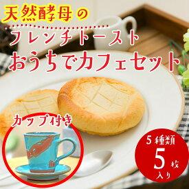 【ふるさと納税】天然酵母 パン の フレンチトースト おうちで カフェセット 5枚 特製 陶器コーヒーカップ 1客セット 《21017-02》