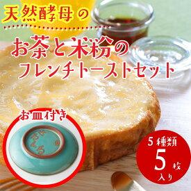 【ふるさと納税】天然酵母 お茶 米粉 の フレンチトースト 5枚 特製 陶器皿 1枚セット 《21020-21》