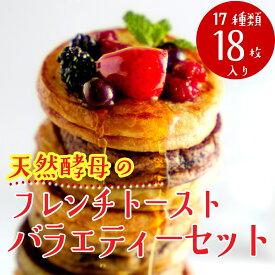 【ふるさと納税】天然酵母 パン の フレンチトースト バラエティーセット 18枚 《21021-02》