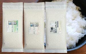 【ふるさと納税】まつえ米3種食べ比べセット 真空包装300g×3袋 松江市 食べ比べ 真空包装 きぬむすめ つや姫 よっちゃん米 にこまる レターパックでお届け 《21005-01》