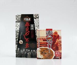 【ふるさと納税】中海産赤貝シリーズ 赤貝 郷土食 めしの素 和風仕立て カレー セット 松江 《21010-19》