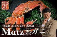 【ふるさと納税】Matz葉ガニ(松葉ガニ)1枚【ボイル・500g以上】《20030-10》