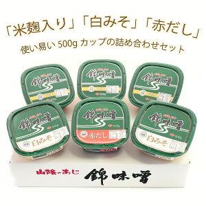 【ふるさと納税】錦味噌 6個パック (米麹・白味噌・赤だし) 味噌 みそ 地元 松江  《21013-03》