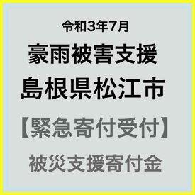 【ふるさと納税】【令和3年7月 豪雨被害支援寄附受付】島根県松江市災害応援寄附金(返礼品はありません)