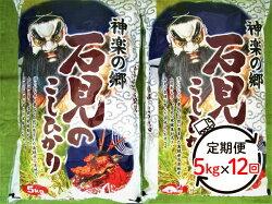 214.神楽の郷石見のこしひかり(5kg×12回コース)