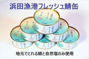 【ふるさと納税】1352.浜田漁港のフレッシュ生鯖の鮮度と旨味を閉じ込めたサバ水煮缶詰 6缶