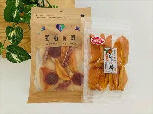 【ふるさと納税】1415.浜田市特産の西条柿・梨・いちじくを使ったドライミックスとカット干し柿