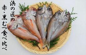 【ふるさと納税】1058.あけぼの丸と浜の匠が贈る赤・黒むつ食べ比べセット