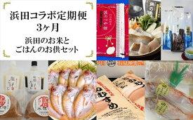 【ふるさと納税】1503.浜田コラボ定期便 浜田のお米とごはんのお供セット(のどぐろ)【2022年1月から発送開始】