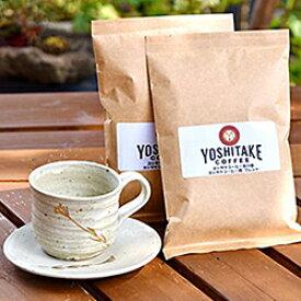 【ふるさと納税】599.ヨシタケブレンドと石見焼コーヒーカップ・ソーサー
