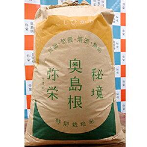 【ふるさと納税】609.農家直送 浜田市弥栄町産の美味しいお米「秘境奥島根弥栄」こしひかり玄米(30kg)