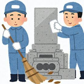 【ふるさと納税】645.ふるさと浜田のお墓の見守り〜墓地清掃サービス〜