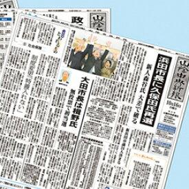 【ふるさと納税】858.山陰中央新報(西部版)3カ月購読プラン