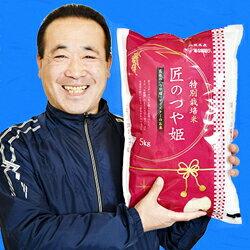 【ふるさと納税】212.特別栽培米「匠のつや姫」10kg