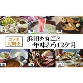 【ふるさと納税】1233.【コラボ定期便】浜田を味わう!12ヶ月