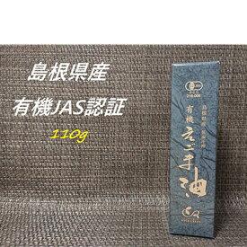 【ふるさと納税】1091.【えごま油】浜田市旭町産 1本 ☆有機JAS認証