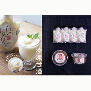 【ふるさと納税】690. 無添加樽仕込み! 百年米味噌と冷凍甘酒「白いため息」セット