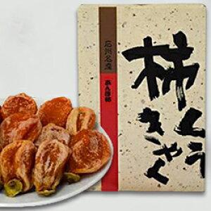 【ふるさと納税】833.柿くうきゃく(あんぽ柿)10個入り