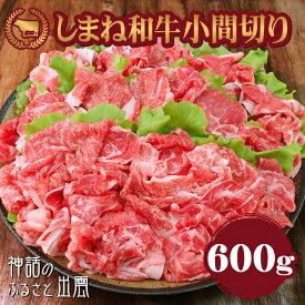 【ふるさと納税】牛肉 しまね和牛 小間切れ 600g 肉 お肉 冷凍 ギフト 高級 島根県 出雲市