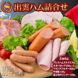 【ふるさと納税】出雲 ハム 詰合せ 990g 肉 豚肉 お肉 ウィンナー 焼き豚 ギフト 贈答