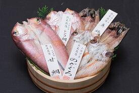 【ふるさと納税】海の幸 干物 セット A 6尾 甘鯛 レンコ鯛 のどぐろ 真鯵 詰め合わせ ギフト himono 魚 さかな 魚介 魚介類