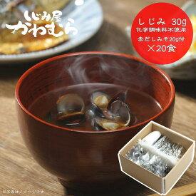 【ふるさと納税】宍道湖産 大和しじみ 赤だし味噌汁(簡易タイプ) 20食入