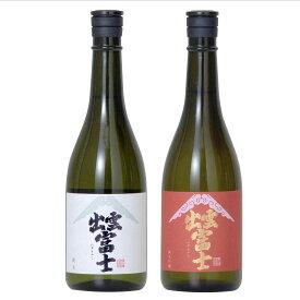 【ふるさと納税】出雲富士 純米吟醸 純米 飲み比べ 720ml 2本 セット 酒 お酒 日本酒 富士酒造