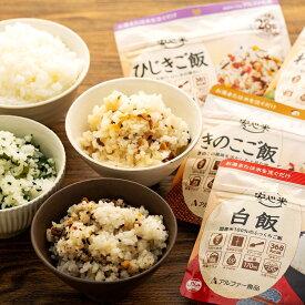 【ふるさと納税】安心米 9食 セット 計900g 4種類 お米 米 防災 パック
