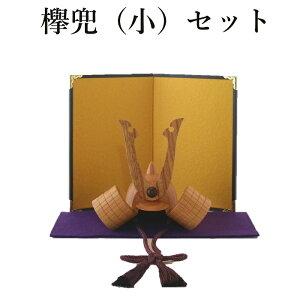 【ふるさと納税】欅兜(小)セット