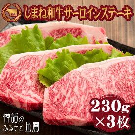 【ふるさと納税】牛肉 しまね和牛 サーロインステーキ 230g×3枚 肉 お肉 冷凍 ギフト