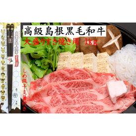 【ふるさと納税】しまね黒毛和牛(大盛すき焼き用1kg)(しめ縄干支箸付)【3-004】