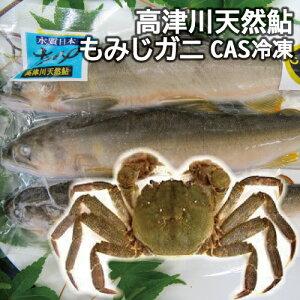 【ふるさと納税】C-262 高津川天然鮎・もみじガニ『CAS冷凍』セット
