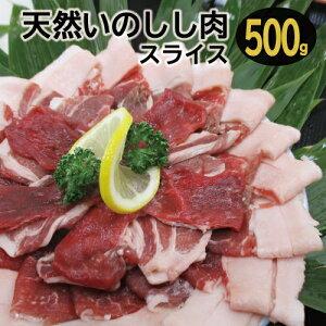 【ふるさと納税】A-79 天然いのしし肉(スライス)