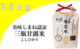 【ふるさと納税】 米 新米 A053-3【標準精米】 農薬・化学肥料不使用米「三瓶甘露米こしひかり」(令和元年産)2.5kg
